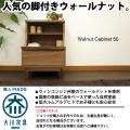 【福岡大川産】【天然ウォールナット材のキャビネット幅50cm】チェスト
