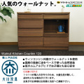 【福岡大川産】【天然ウォールナット材のキッチンカウンター幅120cm】