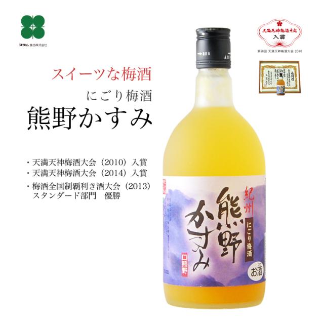 にごり梅酒熊野かすみ