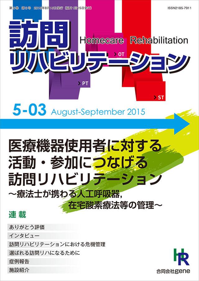 訪問リハビリテーション 第5巻 第3号 2015年8・9月(通巻27号)