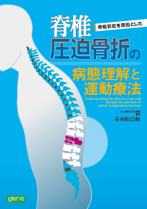 骨粗鬆症を原因とした 脊椎圧迫骨折の病態理解と運動療法
