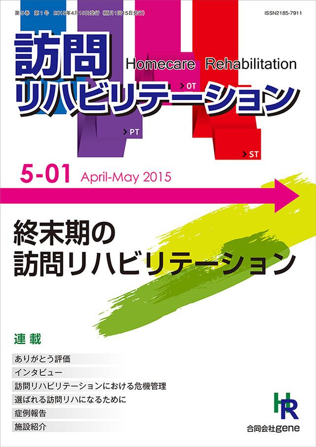 訪問リハビリテーション 第5巻 第1号 2015年4・5月(通巻25号)