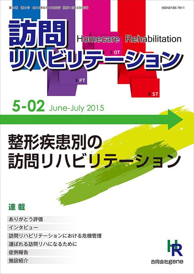 訪問リハビリテーション 第5巻 第2号 2015年6・7月(通巻26号)