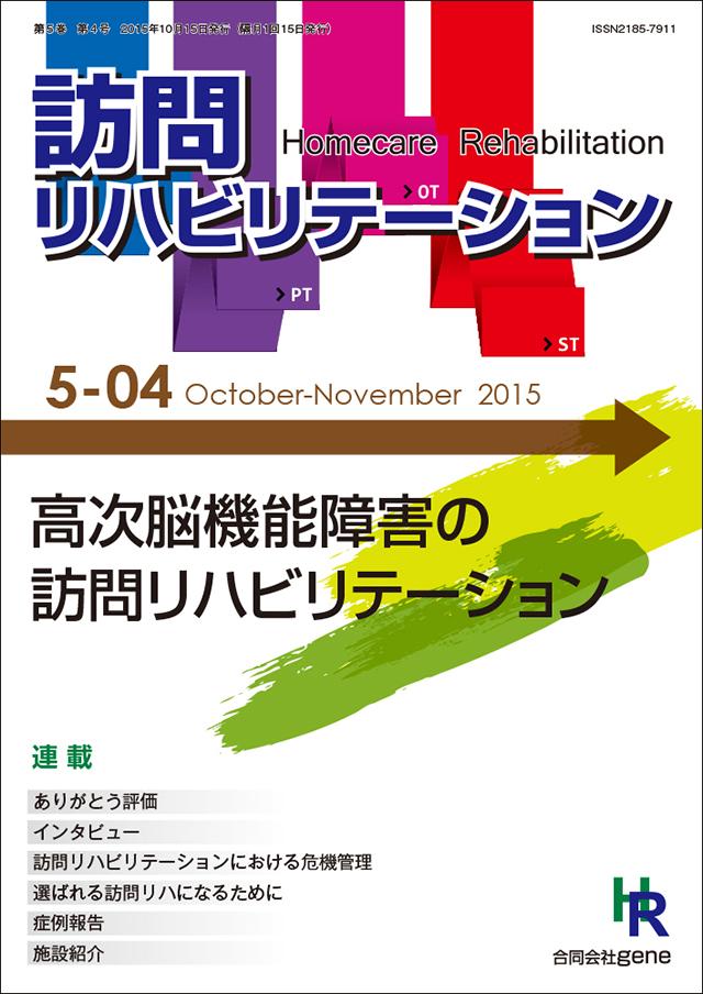 訪問リハビリテーション 第5巻 第4号 2015年10・11月(通巻28号)