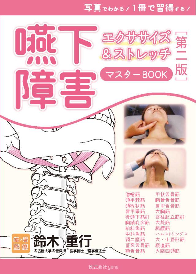 【第二版】写真でわかる! 1冊で習得する! 嚥下障害エクササイズ&ストレッチ マスターBOOK