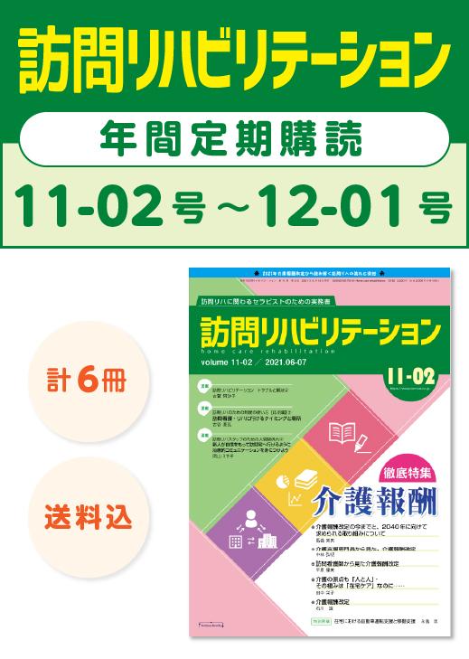 定期購読_訪問リハビリテーション11-02~12-01