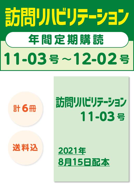 定期購読_訪問リハビリテーション11-03~12-02