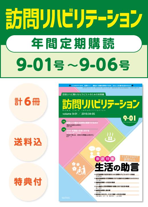 訪問リハビリテーション定期購読9-01号から9-06号