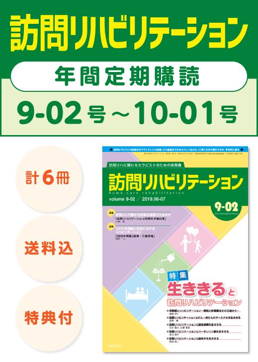訪問リハビリテーション定期購読9-02号から10-01号