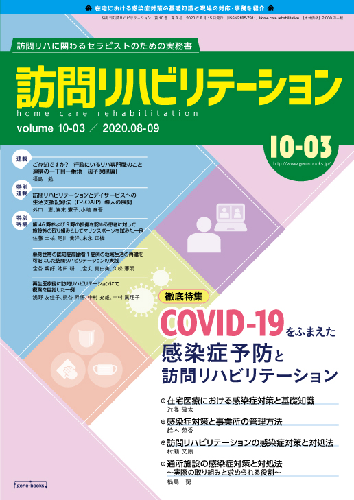 訪問リハビリテーション10-03~定期