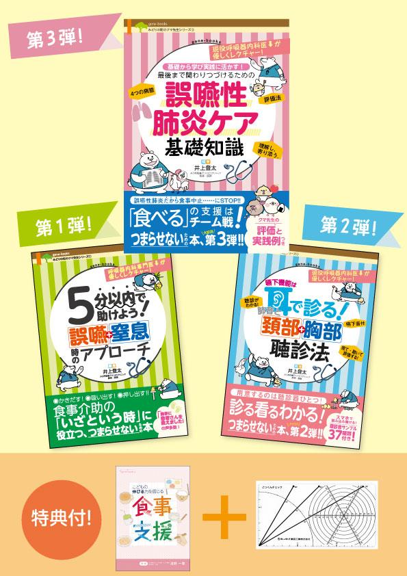 【特典付】クマ先生シリーズ3冊セット