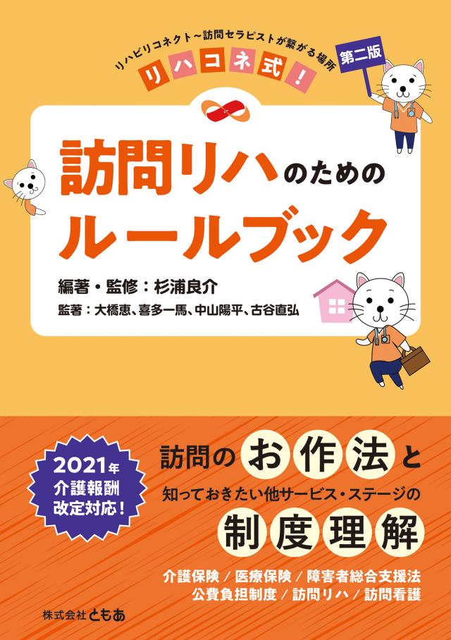 【予約】リハコネ式!訪問リハのためのルールブック【第二版】