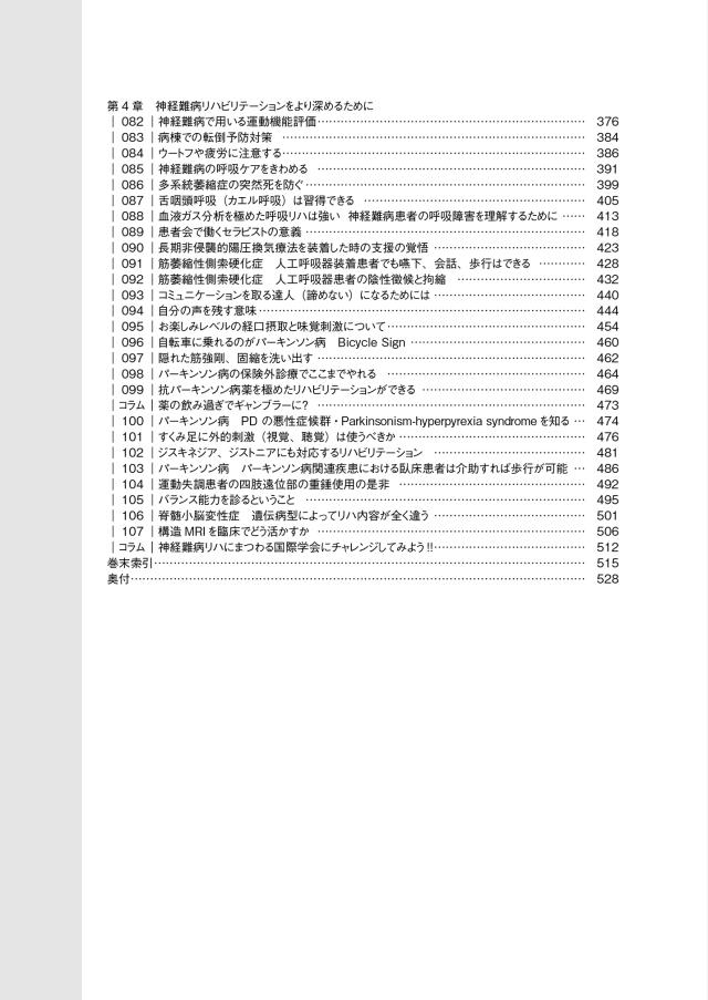 神経難病02_目次3