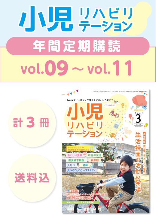 定期購読 「小児リハビリテーション」 vol.09 (2021.3.15配本)~ vol.11 (2021.11.15配本) 【年3冊】