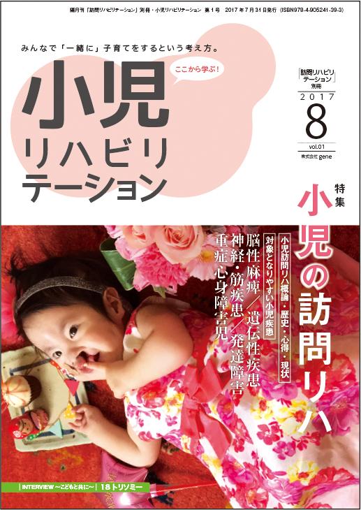 小児リハビリテーション