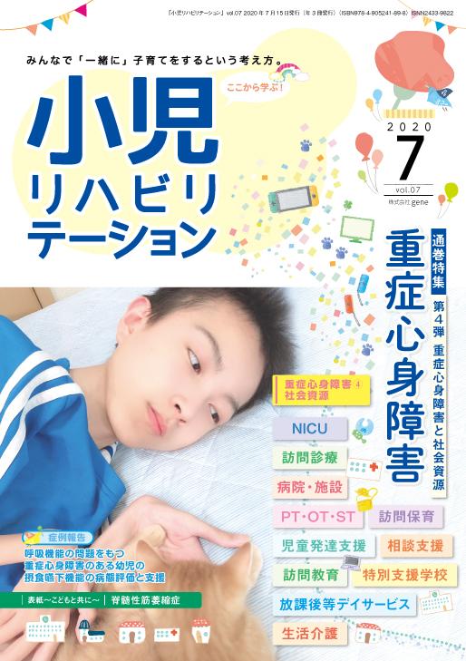 雑誌「小児リハビリテーション」 vol.07 (2020.07.15配本)