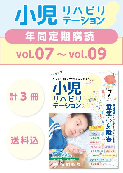 小児リハビリテーション定期vol.07~