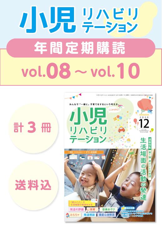 定期購読 「小児リハビリテーション」 vol.08 (2020.12.15配本)~ vol.10 (2021.7.15配本) 【年3冊】