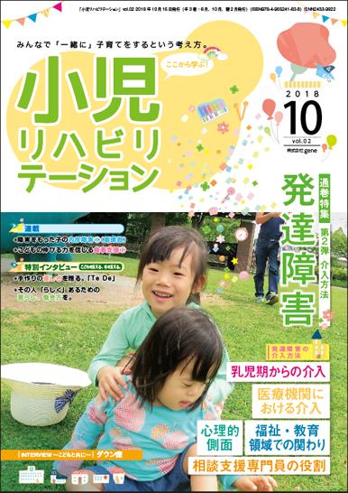 小児リハビリテーション02定期