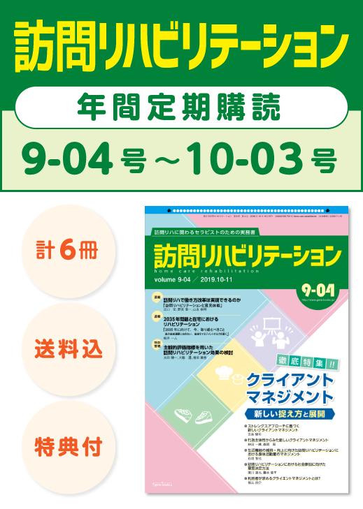 定期購読_訪問リハビリテーション9-04-10-03
