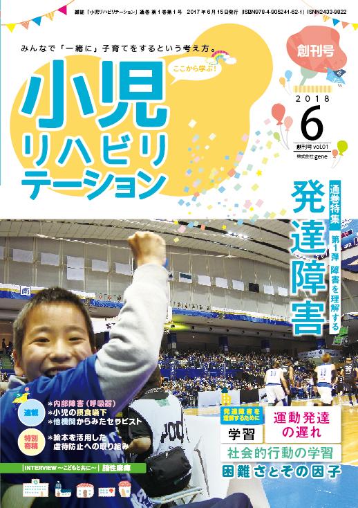 雑誌「小児リハビリテーション」 創刊号(2018.6.15配本)