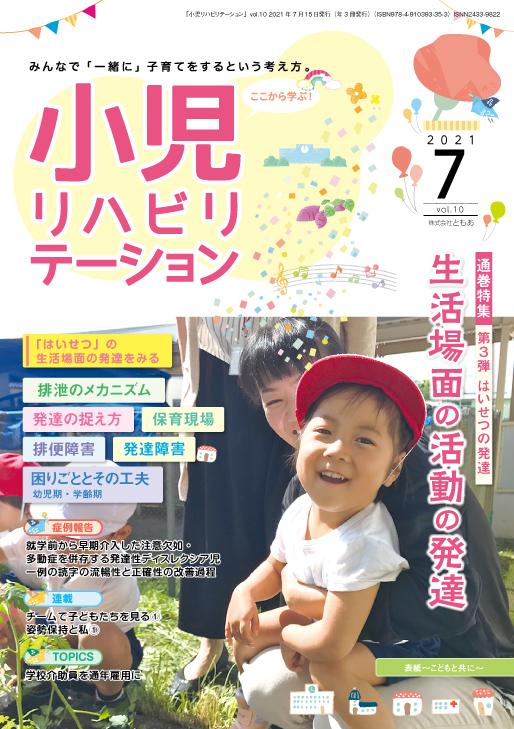 雑誌「小児リハビリテーション」 vol.10 (2021.7.15配本)