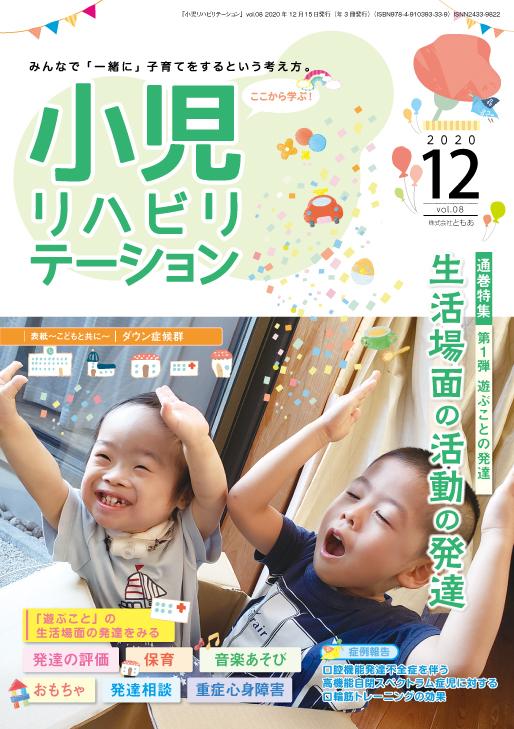 雑誌「小児リハビリテーション」 vol.08 (2020.12.15配本)