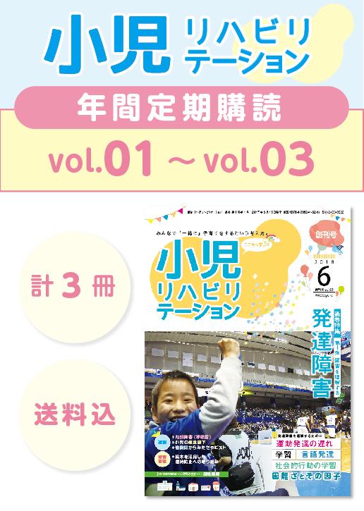 小児リハビリテーション定期購読01号から03号