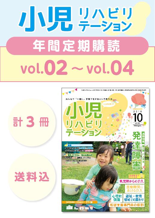 小児リハビリテーション定期購読02号から04号