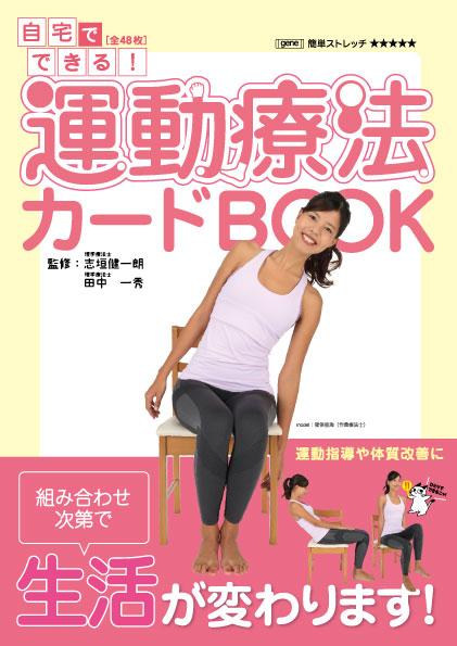 運動療法カードBOOK