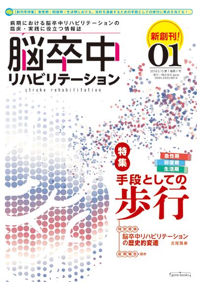 雑誌脳卒中1-01