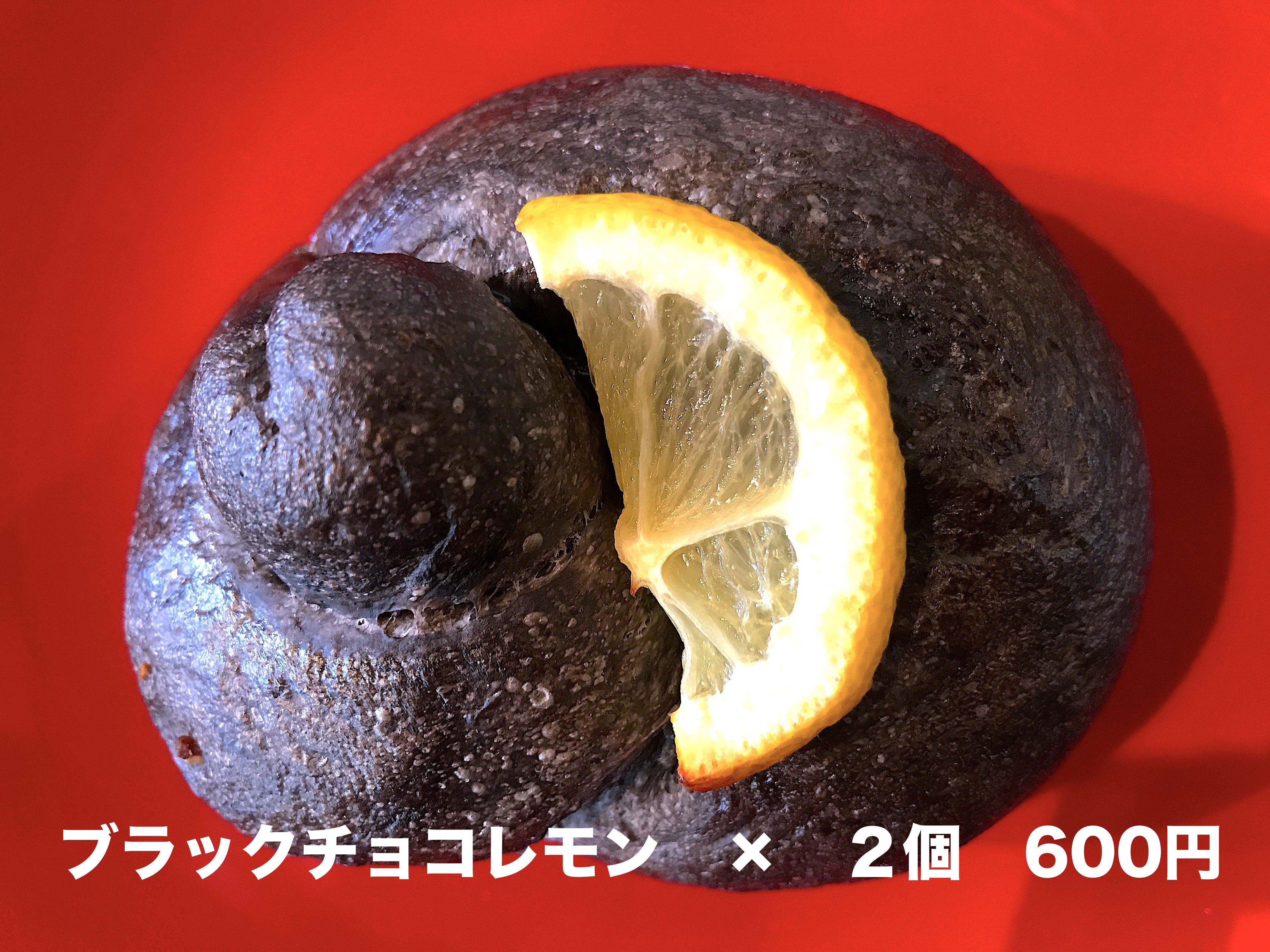 【6000円以上で送料無料】【焼きたて冷凍】単品ベーグル「ブラックチョコレモン×2個」