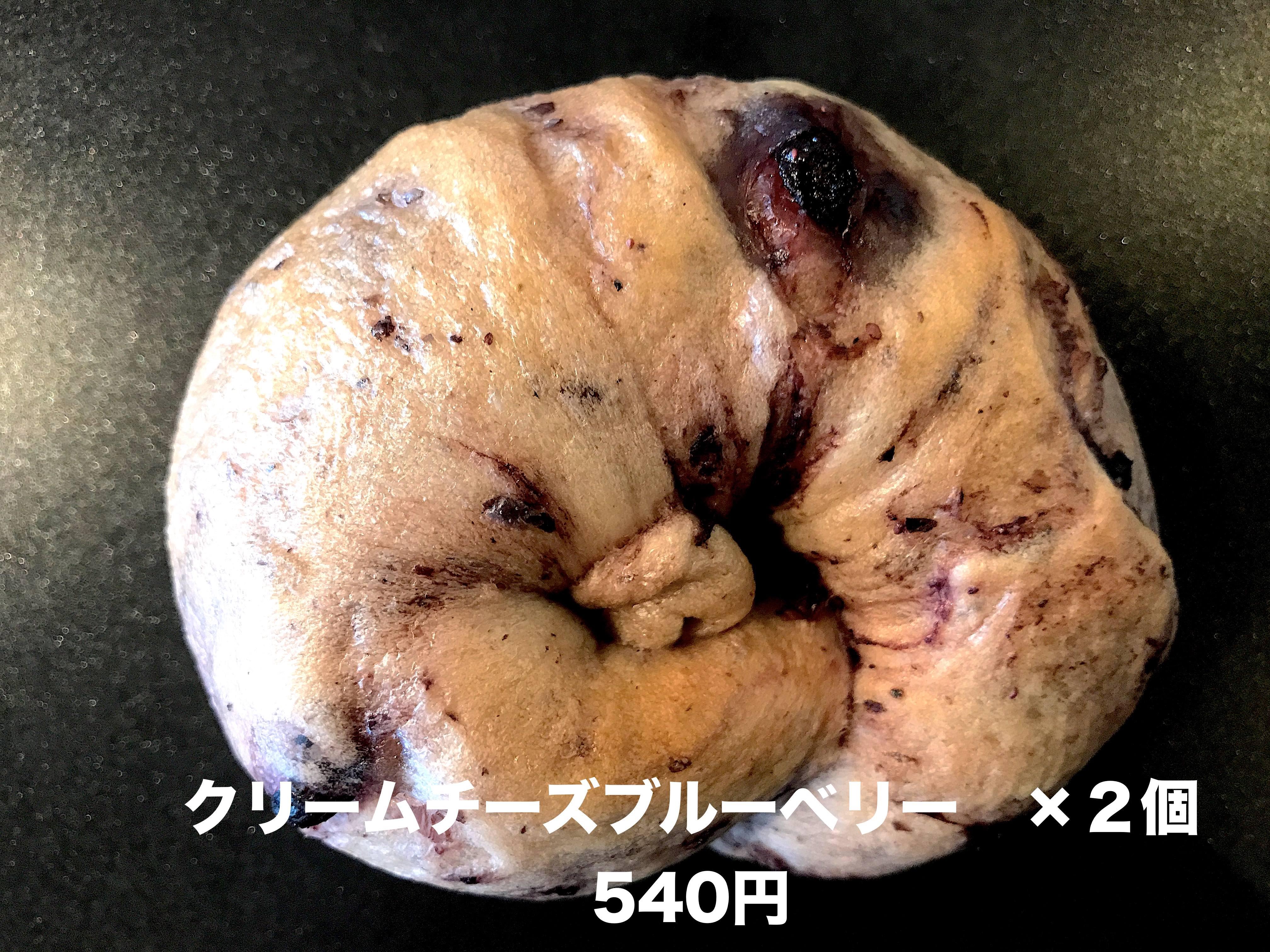 【6000円以上で送料無料】【焼きたて冷凍】単品ベーグル「クリームチーズブルーベリー×2個」