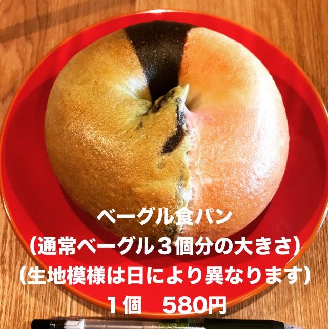 【6000円以上で送料無料】【焼きたて冷凍】単品ベーグル「ベーグル食パン」