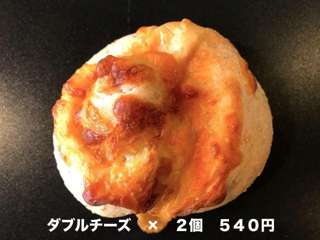 【6000円以上で送料無料】【焼きたて冷凍】単品ベーグル「ダブルチーズ×2個」