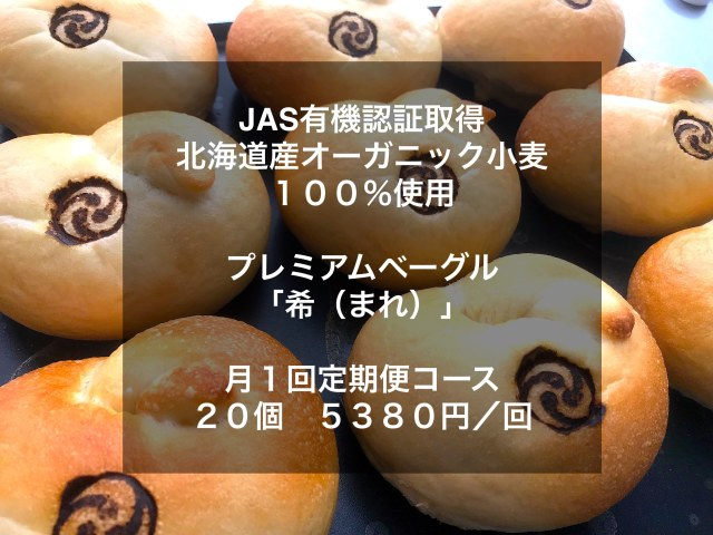 【月1回の定期便】【北海道産オーガニック小麦100%使用 プレミアムベーグル「希(まれ)」20個入】【冷凍便送料無料】