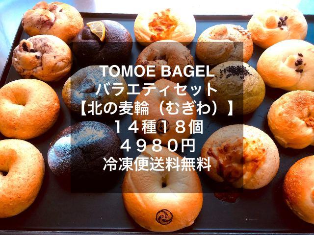 【クール便送料無料】【焼きたて冷凍】【ギフトにも最適なトモヱベーグルバラエティセット「北の麦輪」】【14種18個】