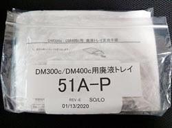 廃液トレイ交換キット 51A-P
