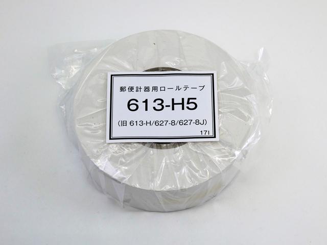 ロールテープ 613-H5(シールタイプ)