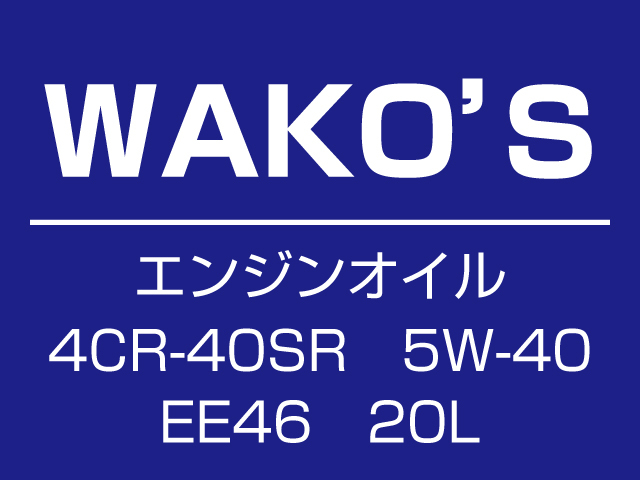 WAKO'S ワコーズ 4CR-40SR EE46