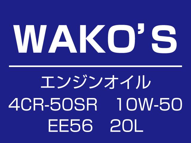 WAKO'S ワコーズ 4CR-50SR EE56