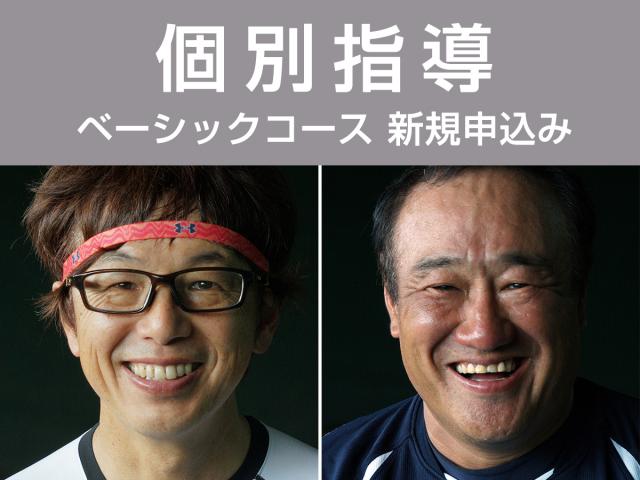 上達マイコーチ 【ベーシックコース】