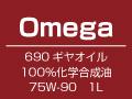 Omega_690ギヤオイル_75W90_1L