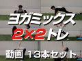 【ヨガミックス 2×2トレ】動画 13本セット
