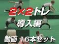 【導入編】 2×2トレ動画 16本セット