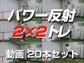 【パワー反射 2×2トレ】動画 20本セット