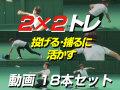 【投げる・捕るに活かす】 2×2トレ動画 18本セット