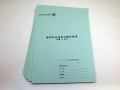 表示額記録簿(ノートタイプ/A4サイズ) J-002