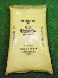 塩化カルシウム 25kg × 10袋  【送料無料】