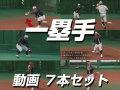 【一塁手】 動画7本セット(※一般公開動画1本含む)
